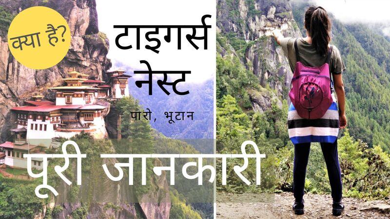 टाइगर्स नेस्ट, पारो, भूटान - पूरी जानकारी-social media share image
