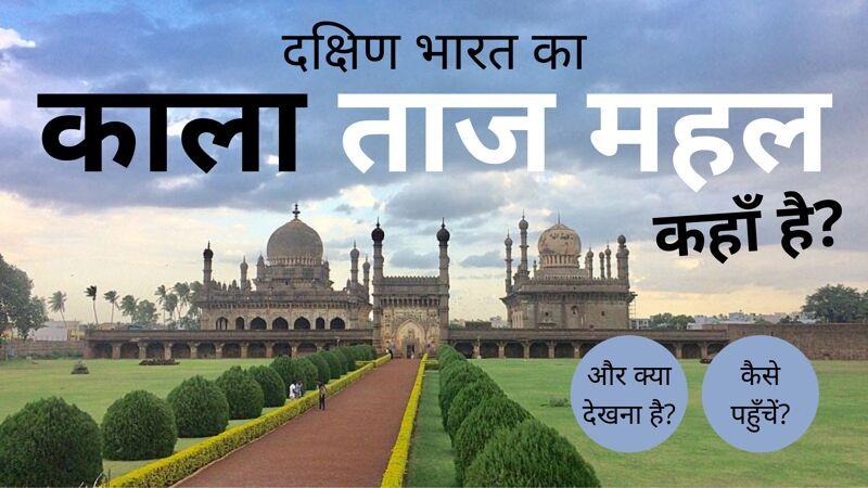 बीजापुर के शीर्ष स्थान - दक्षिण भारत का काला ताज महल-social media share image